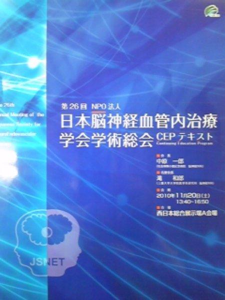画像1: CEP 2010 TEXT 【第26回日本脳神経血管内治療学会総会生涯教育プログラム】 (1)