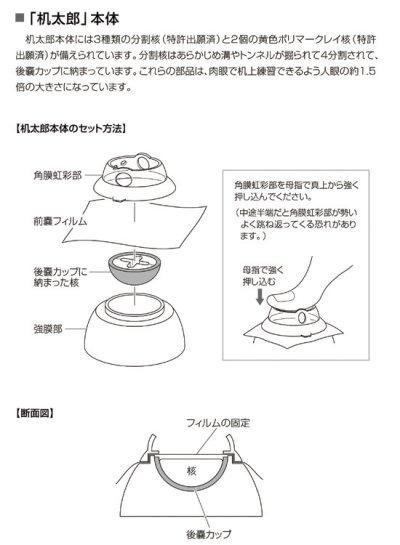 画像2: 白内障手術練習用模擬眼 机太郎ドライラボ(Version Up Edition)