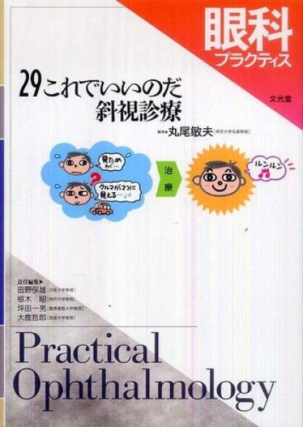 画像1: これでいいのだ斜視診療 [眼科プラクティス 29] (1)