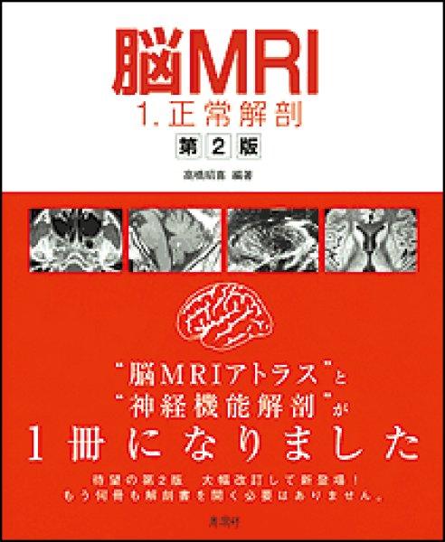 画像1: 脳MRI(1) 正常解剖 (第2版) (1)