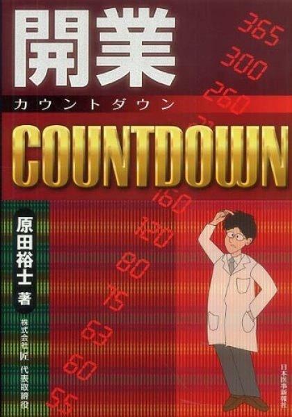 画像1: 開業COUNTDOWN (1)