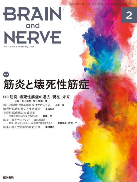 Nerve 2021 Online